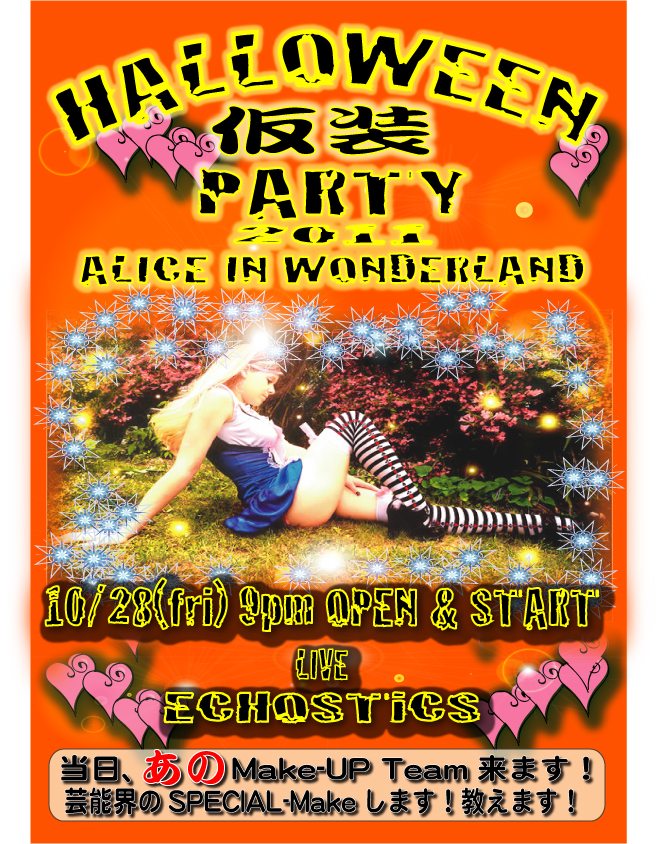 10_28frihalloweenparty
