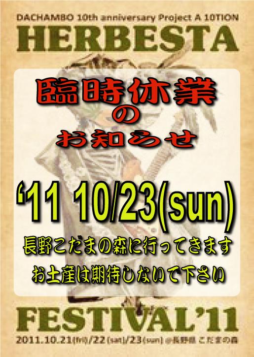 10_23sun