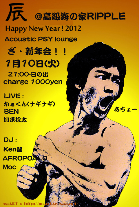 12110acousticpsylounge