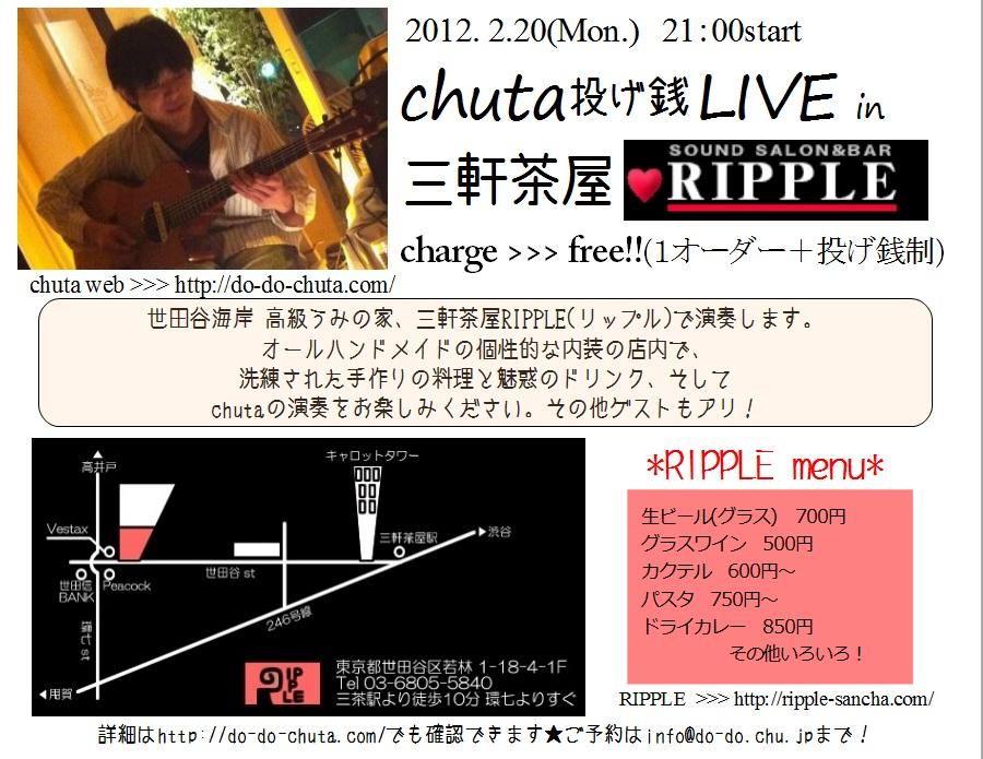 220_ripple_flyer